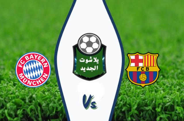 نتيجة مباراة برشلونة وبايرن ميونخ اليوم الجمعة 14 اغسطس 2020 في دوري أبطال أوروبا