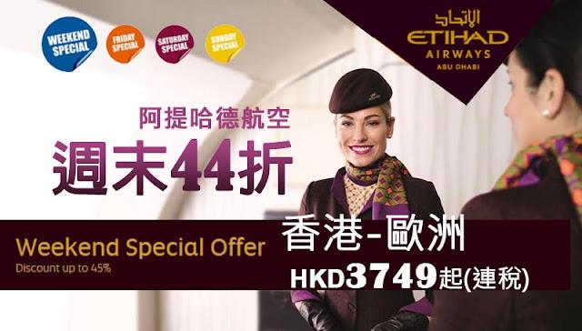 阿提哈德航空「週末優惠」香港飛西班牙、意大利、法國 來回機位連稅HK$3749起,今日(3月11日)己開賣!