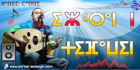 إزوران ن تفاوين izouran tifawin ألبوم غنائي جديد للفنان الامازيغي كريم المرسي