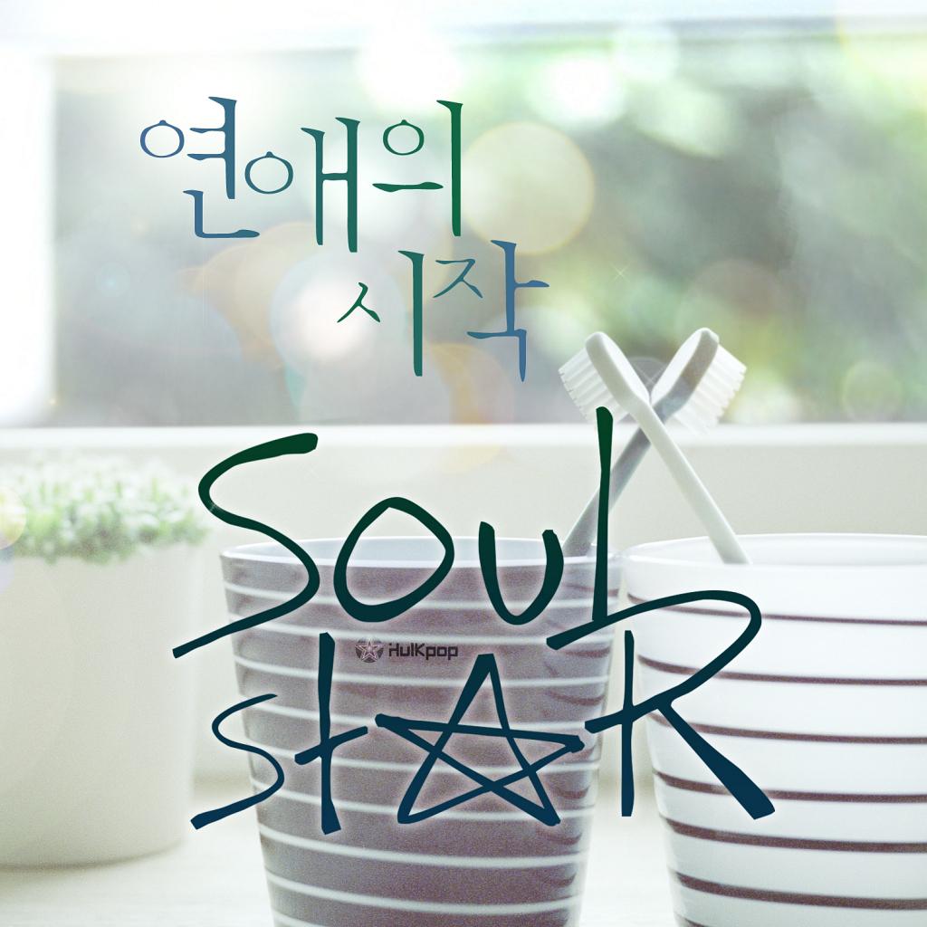 [Single] Soul Star – Love Love