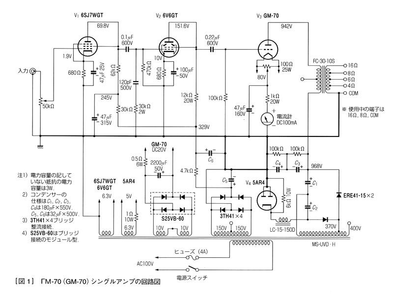 Vacuum Tube Schematics: SE GM70 (6SJ7-6V6) Amplifier