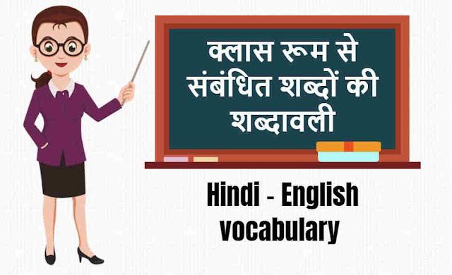 क्लास रूम से संबंधित शब्दों की शब्दावली - Vocabulary of Words Related to Class Room