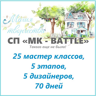 http://magicofcreative.blogspot.ru/2016/02/battle.html