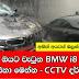 දියවන්නා ඔයට වැටුන BMW i8 එක අයිති ඇමති මස්සිනා මෙන්න – CCTV දර්ශන සහිතයි