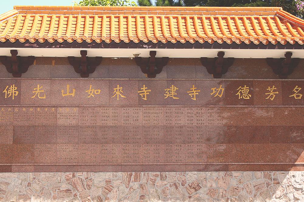 detalhes parede templo zu lai