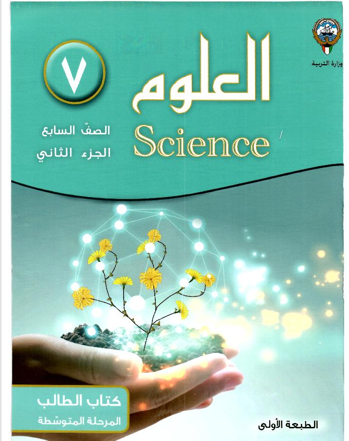حل كتاب العلوم للصف السادس الفصل الدراسي الاول كامل