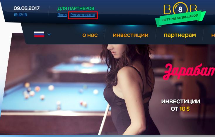Регистрация в BOB Company