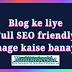Blogger ke liye full SEO friendly images kaise banaye. Full guide.