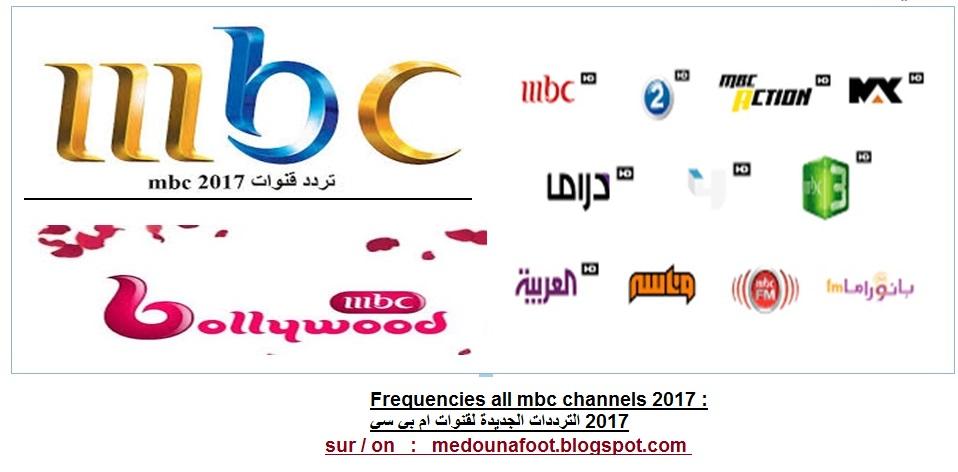 Toutes Les Nouvelles Fréquences De Mbc 2017 Sur Badr Arabsat