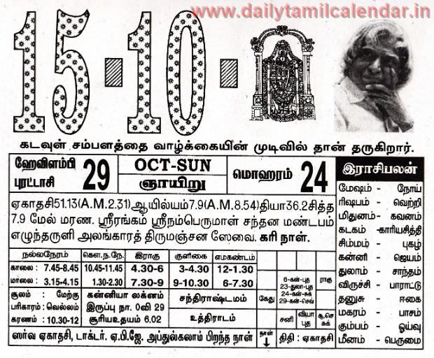 Tamil Nadu Bank Holidays 2017 — Calendar and …