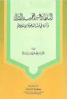 السلطان عبد الحميد الثاني وأثره في نشر الدعوة الإسلامية pdf محمد قربان نيازملا