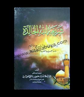 Kitab Syariatullah Kholidah