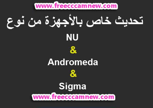 تحديث خاص بالأجهزة من نوع NU & ANDROMEDA & SIGMA,تحديث خاص بالأجهزة, من نوع NU, &, ANDROMEDA, & ,SIGMA
