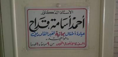 لافتة العيادة -أرشيفية