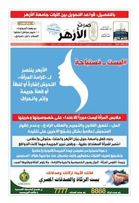 Al Azhar Newspaper's front page