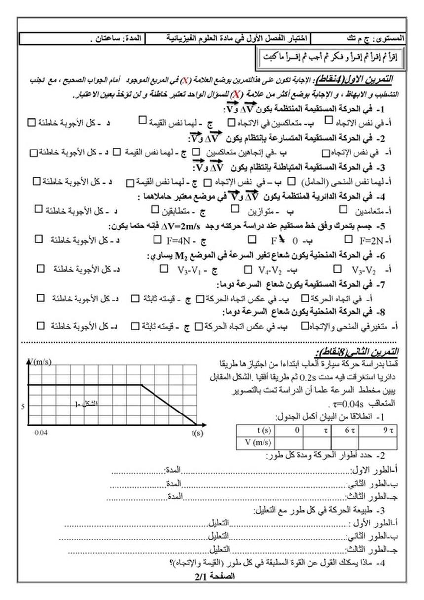 اختبار الفصل الاول في العلوم الفيزيائية