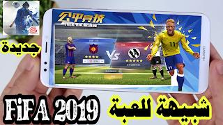 تحميل لعبة كرة القدم الجديدة 2019 Greenery football الشبيهة بلعبة FIFA19 بحجم 300 ميغا فقط
