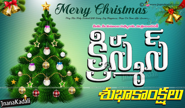 Festival Telugu Quotes, Online Telugu Greetings, Telugu Bible Quotes, Christmas wishes in Telugu
