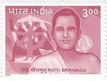 Amarajeevi Sri Potti Sreeramulu Biography - Hunger strike for Separate state of Andhra -ఆంధ్రప్రదేశ్ అవరతణకు మూలపురుషుడు