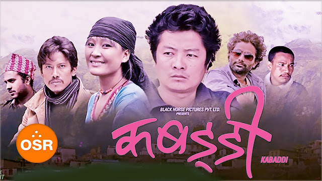 Nepali Movie – Kabaddi