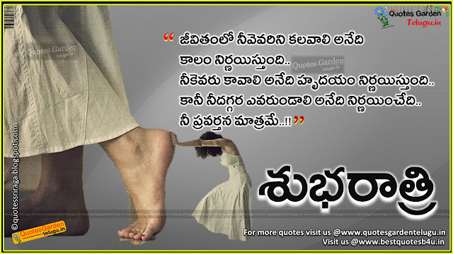 Telugu Good night Quotations