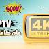 #لا_للاحتكار! اضخم موقع يقدم سيرفرات IPTV مدتها عام مجانا ..