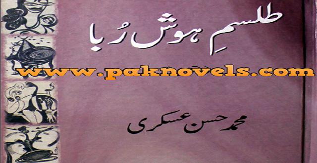 Tilsam e Hosh Ruba by Muhammad Hassan Askri