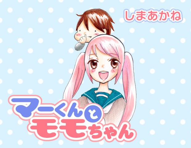 Maa-kun to Momo-chan de Shima Akane