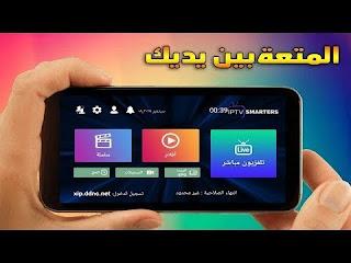 جميع أكواد التطبيقات التالية Volka IPTV, Yellow IPTV, Atlas IPTV, ZALTV, SMARTERS IPTV
