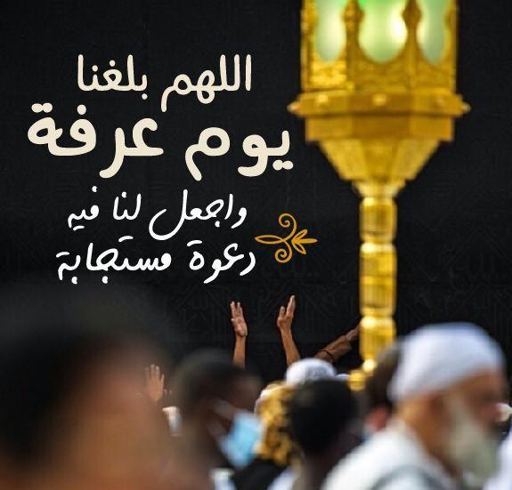 دعاء_يوم_عرفة