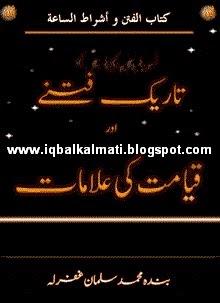 Tareek Fitnay Aur Qayamat Ki Alamat by Muhammad Salman Islamic Book