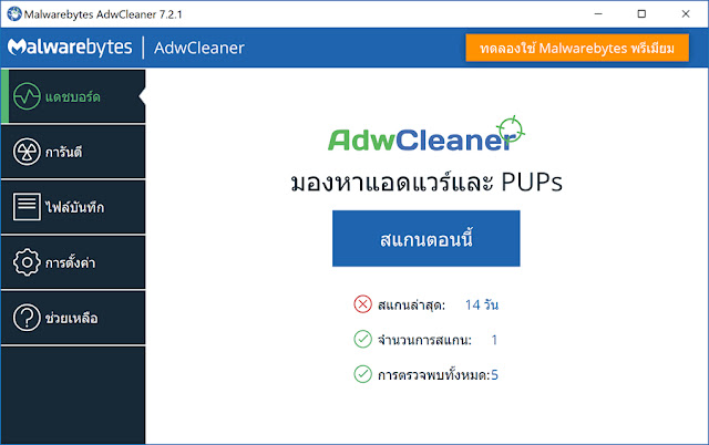 Download_AdwCleaner_free_full_crack