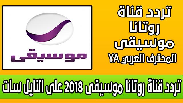 تردد قناة روتانا موسيقى 2018 على النايل سات التردد الجديد لقناة تردد روتانا موسيقى MOUSIQA 2019