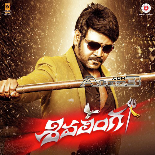 Shivalinga telugu Movie Audio CD Front Covers, Posters, Pictures, Pics, Images, Photos, Wallpapers