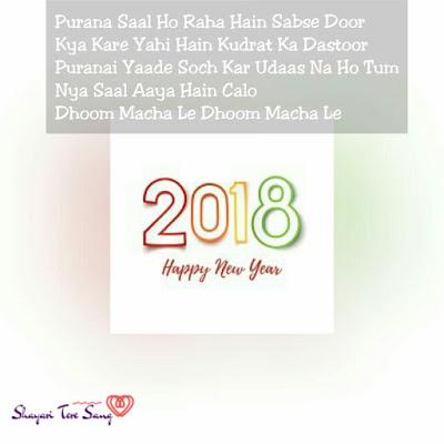 Happy New Year Shayari, Purana Saal Ho Raha