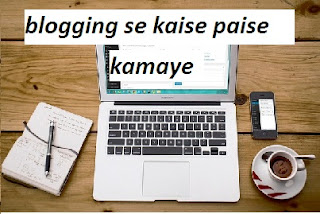 blogging kaise karte hai
