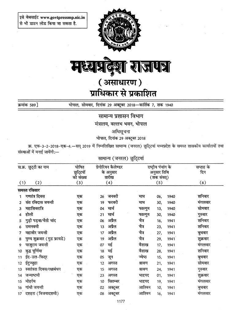 mp-govt-calendar-2019-gazetted