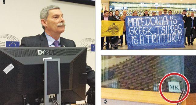 Τα «μακεδονικά» στο Ευρωκοινοβούλιο!