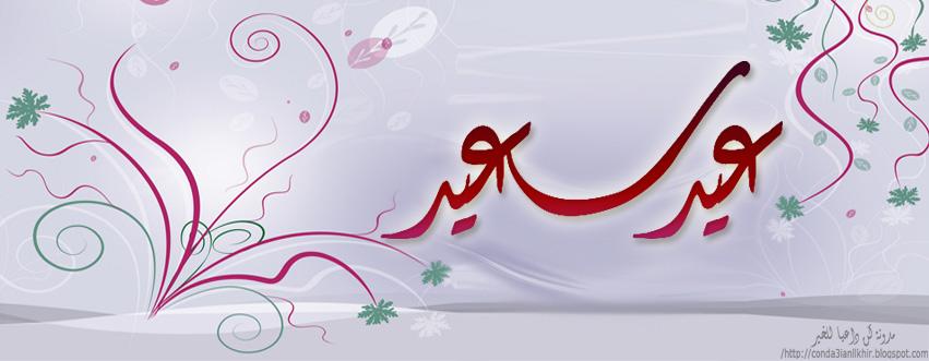 غلاف فيس بوك العيد