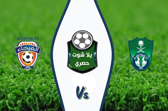 مشاهدة مباراة الأهلي والفيحاء بث مباشر اليوم 06/03/2020 الدوري السعودي