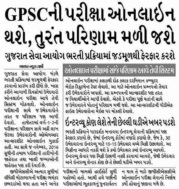 GPSC Online Exam Related News 2016 : GPSC नी परीक्षा Online थशे.