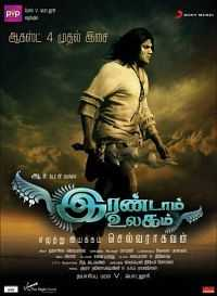 Irandam Ulagam (2013) Hindi - Tamil 500mb Download Dual Audio HD
