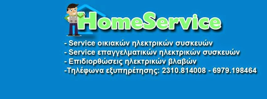 http://home-service.gr/