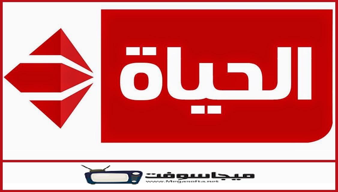 شاهد قناة الحياة 1 الاولى الحمرا بث مباشر الان Alhayat 1 Live موقع برامجنا