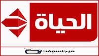 شاهد قناة الحياة 1 الاولى الحمرا بث مباشر الان - Alhayat 1 Live