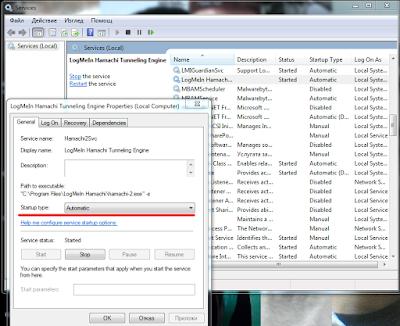 Задаване на Startup type за LogMein Hamachi, Диспечер на задачите, Услуги, Услуги, Windows 7