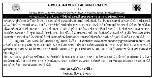 AMC - ICDS Recruitment for Anganwadi Worker/Helper Posts 2019