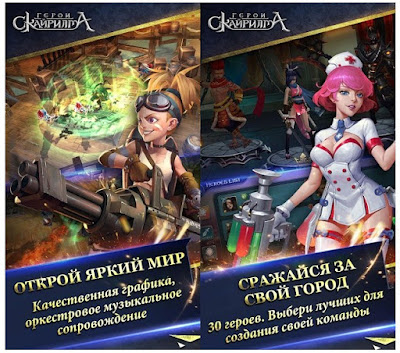 Heroes Skayrilma V0.5.0 MOD Apk [MEGA Hack and Cheat]