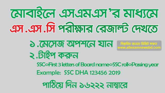 SSC exam result SMS format 2019