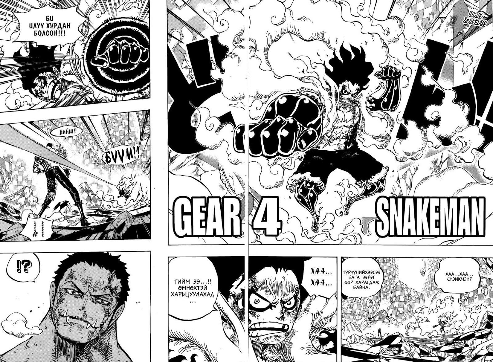 Felsebiyat Dergisi – Popular One Piece 895 Mangafreak